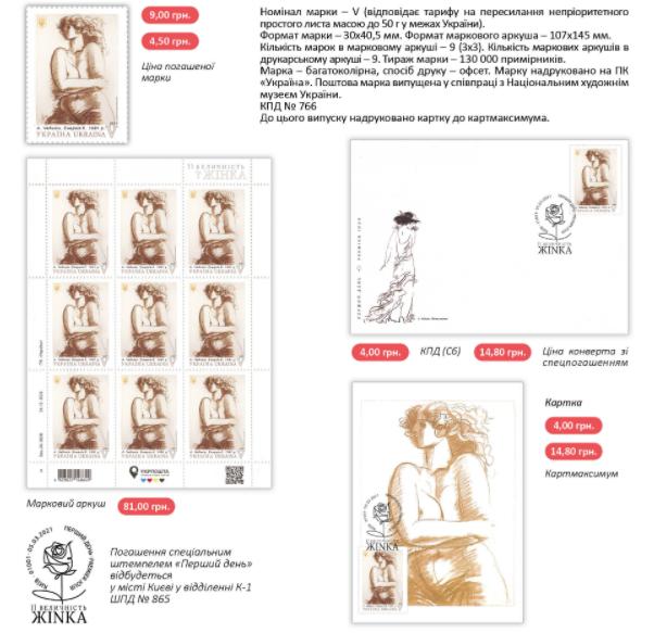 В Украине впервые начнут действовать марки с голыми женщинами