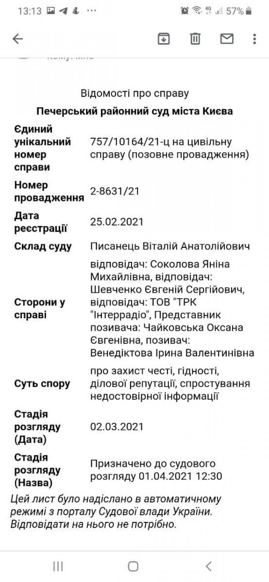 Генпрокурор Венедиктова подала в суд на Яніна Соколова
