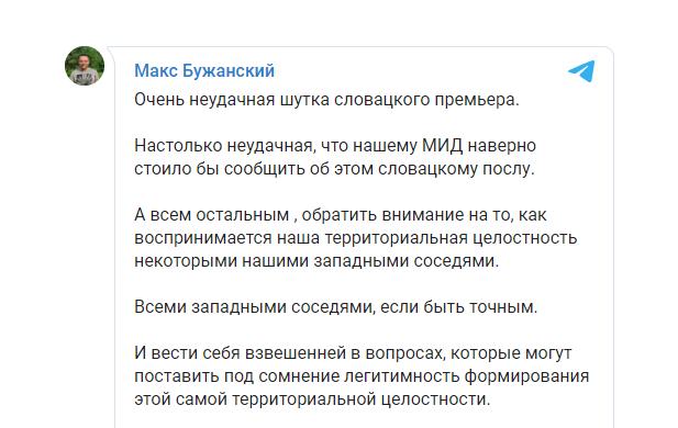 """В Словакии в шутку """"отдали"""" России Закарпатье в обмен на Спутник V"""