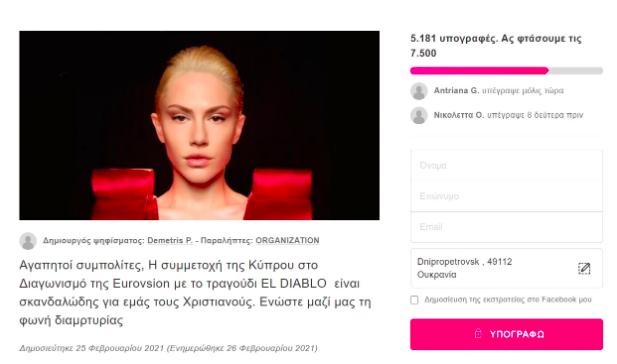 """На Евровидении разгорелся скандал из-за """"дьявольской"""" песни Кипра"""