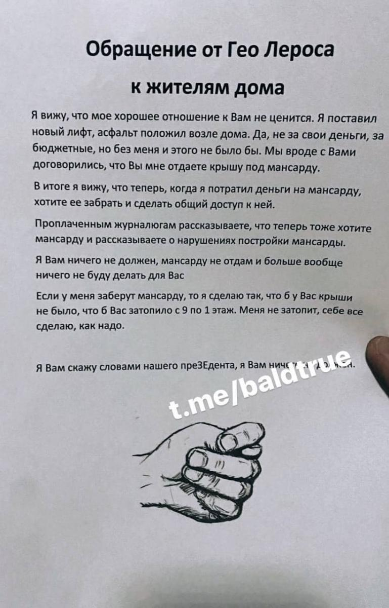 Лероса обвинили в запугивании соседей, нардеп заявил о провокации