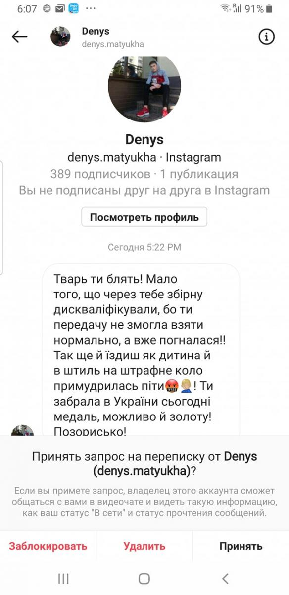 """Известную украинскую биатлонистку назвали """"тварью"""" и затравили в Сети"""