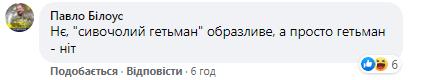 """Пропаганда России использует слово """"гетман"""" против Украины – Вятрович"""