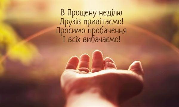 відкритки з прощеною неділею на українській мові