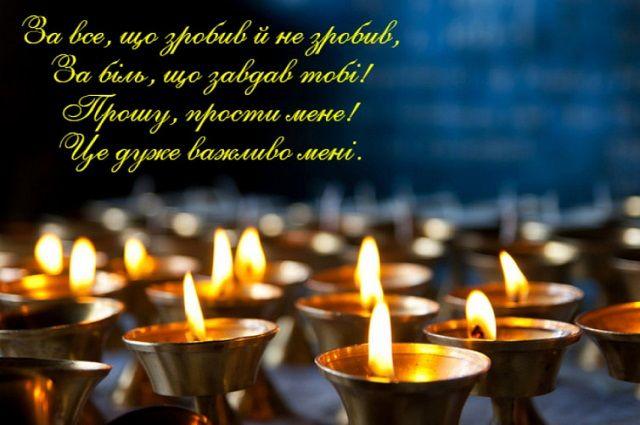 вітання з прощеною неділею на українській мові картинки