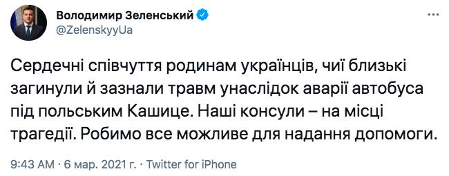 Зеленский выразил соболезнования семьям жертв ДТП в Польше