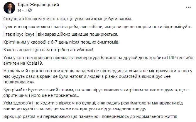 Врач объяснил вспышку COVID-19 в Украине и дал советы украинцам