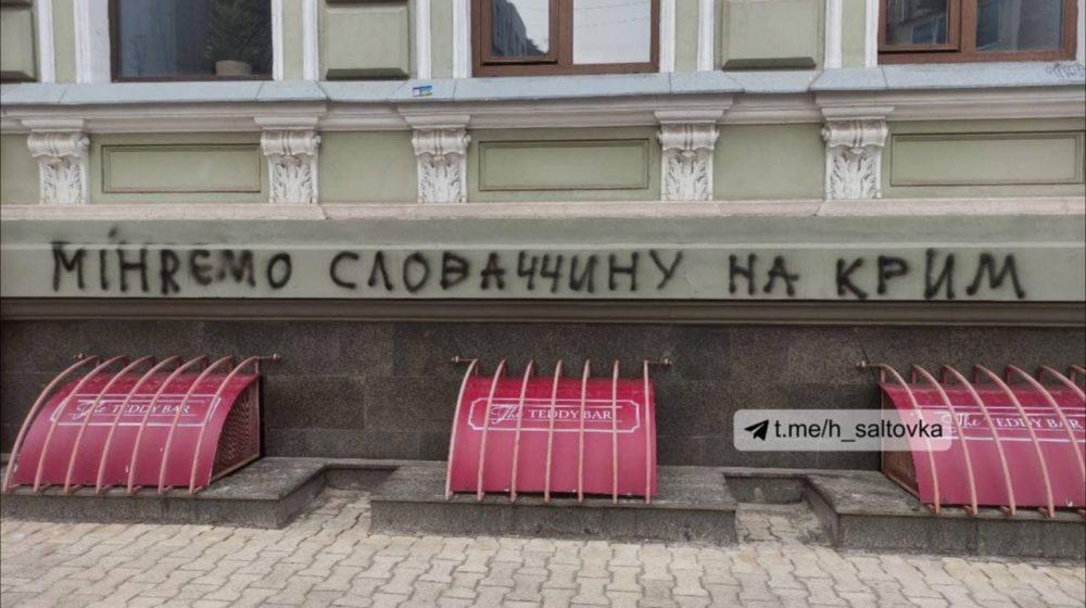 В Харькове неизвестные оставили надпись на консульстве Словакии / Фото соцсети
