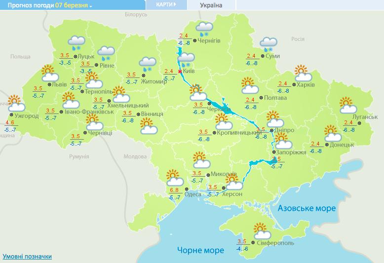 Погода в Украине 7 марта / meteo.gov.ua