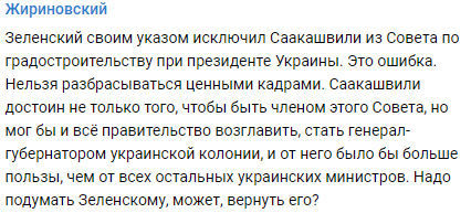 Жириновский обидел Украину и потроллил увольнение Саакашвили