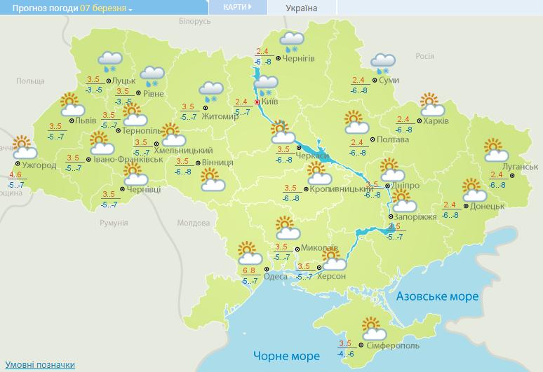 Киеву грозит мокрый снег, предупредил Укргидрометцентр