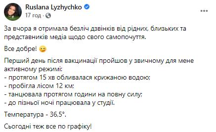 """Руслана раскрыла, как отреагировала на """"индийскую"""" вакцину Covishield"""