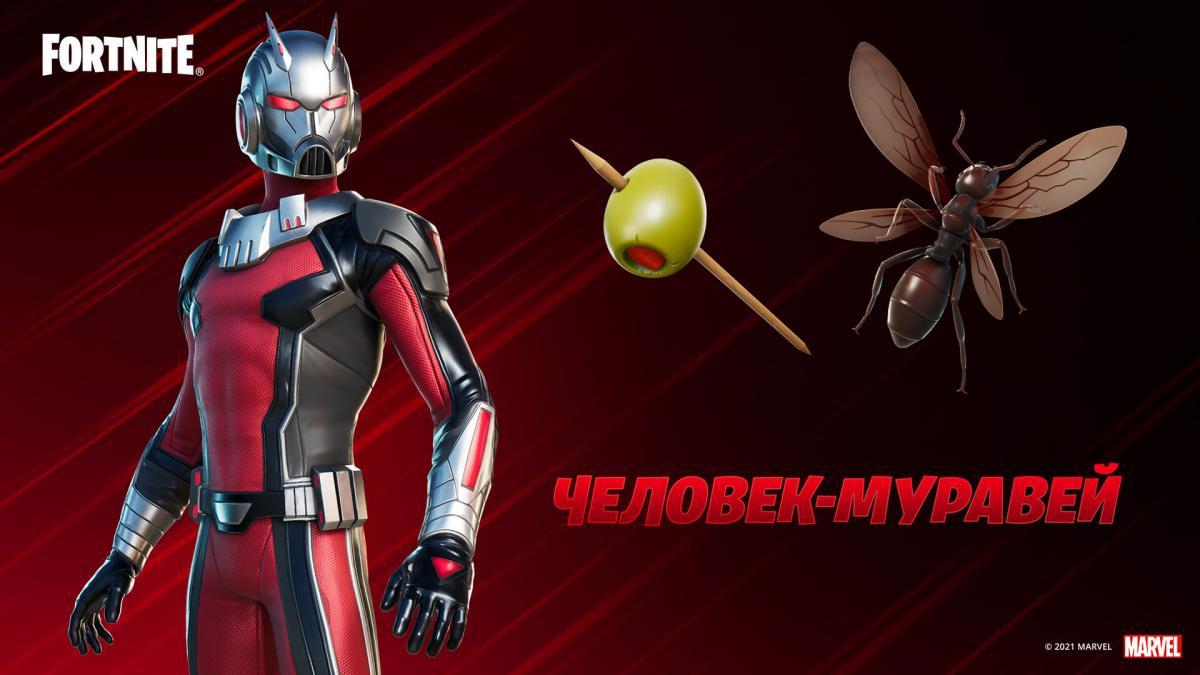 В Fortnite прибыл ещё один супергерой вселенной Marvel