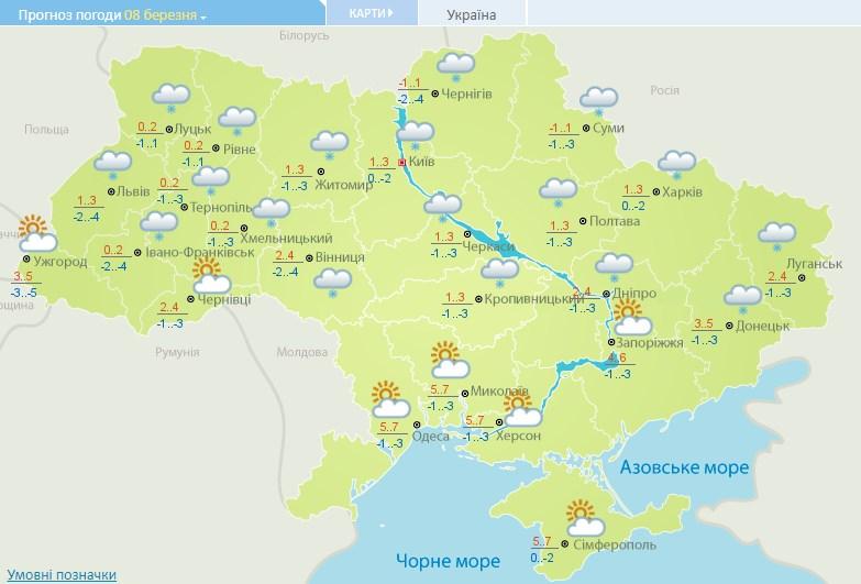 Погода в Украине на 8 марта - карта / meteo.gov.ua