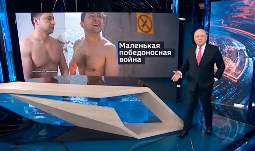 """""""Маленькая война"""": Киселев озаботился волосами на груди Зеленского"""