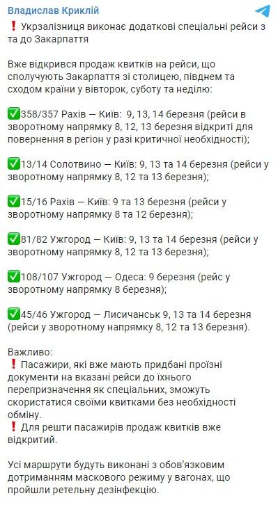 Из охваченного COVID-19 Закарпатья назначили дополнительные поезда
