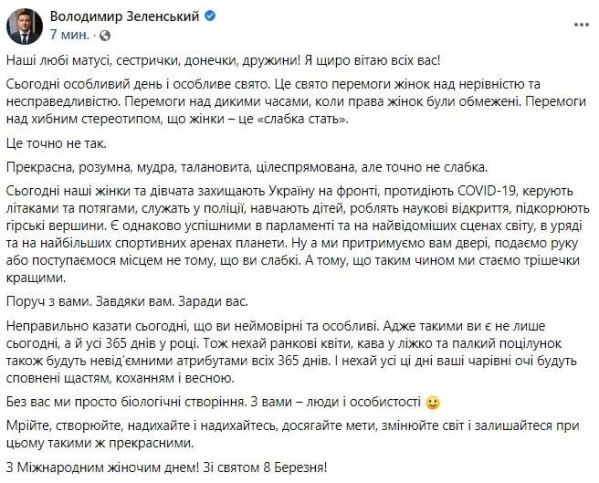 """Зеленский поздравил женщин с 8 марта и упомянул о """"биологических созданиях"""""""