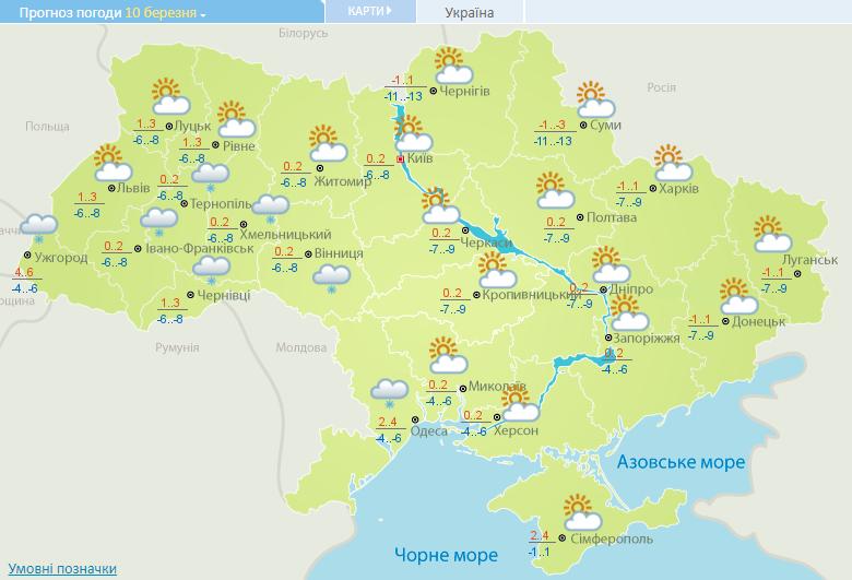 В Укргидрометцентре предупредили, что ближайшей ночью в Украине холоднее всего будет в двух областях