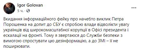 """У Порошенко оправдались, почему он не явился на допрос по """"делу Медведчука"""""""