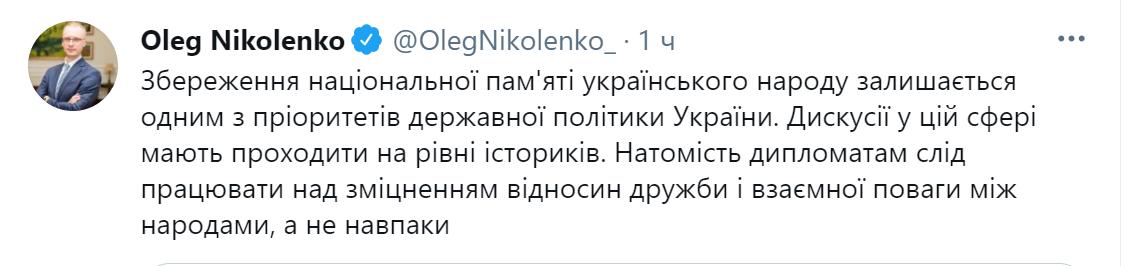 Стадіон Шухевича: Київ дипломатично відповів Ізраїлю