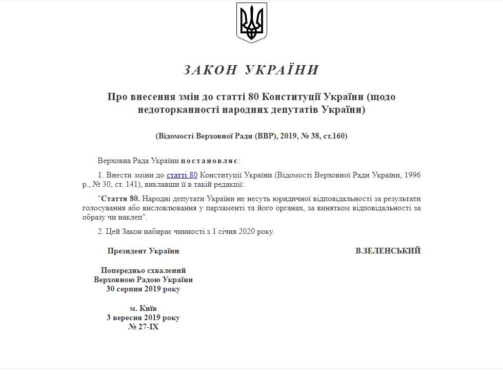 У Зеленского заявили об ударе по 236 депутатам, голосовавшим по Крыму