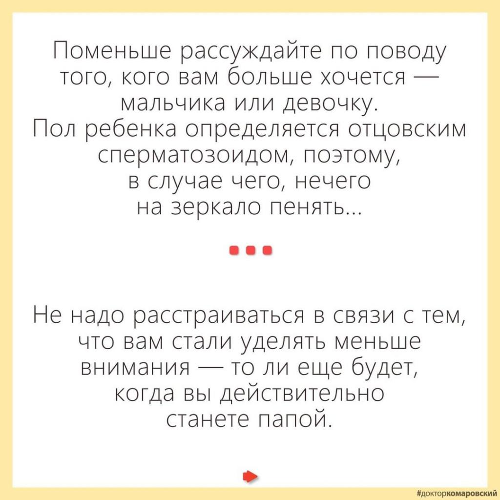Комаровский озвучил золотые правила для будущего папы