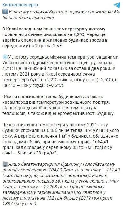 Киевлян предупредили о росте цифр в февральских платежках за отопление