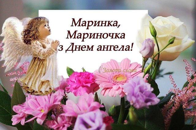 Вітальні листівки З Днем ангела Марини