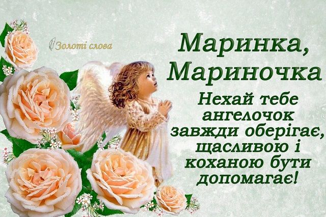 З Днем ангела Марини красиві вітальні листівки