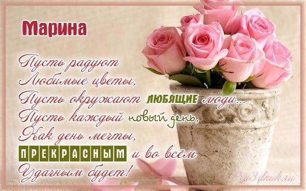 Листівки З днем ангела марина скачати безкоштовно-Квіти для Марини картинки