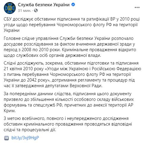 В СБУ сделали заявление о договоре по Крыму и Черноморскому флоту РФ