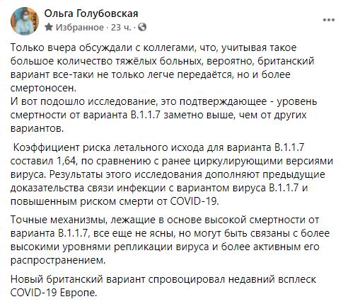 Голубовская сообщила о главной смертельной опасности COVID-19