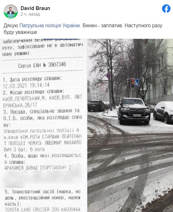 Арахамія у центрі Києва порушив правила руху та заплатив штраф