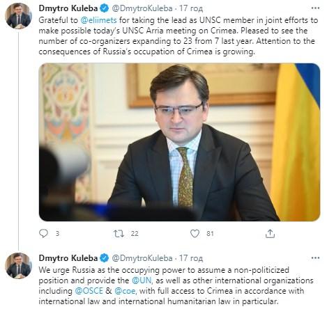 В Госдуме ответили на требование Кулебы дать полный доступ в Крым