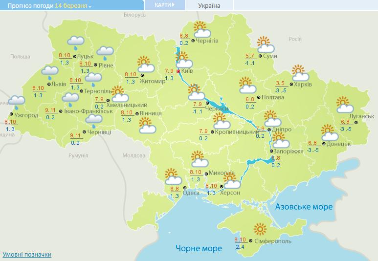 Західним регіонам України загрожують опади