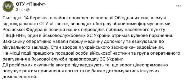 Загострення на Донбасі: внаслідок обстрілу бойовиків поранено бійця ЗСУ