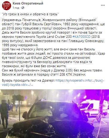 П'яний водій влаштував страшну ДТП у Києві, є жертви