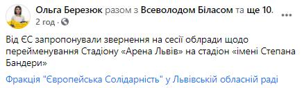 Львовскому стадиону предложили присвоить имя Бандеры