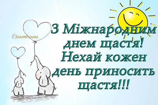 міжнародний день щастя картинки українською