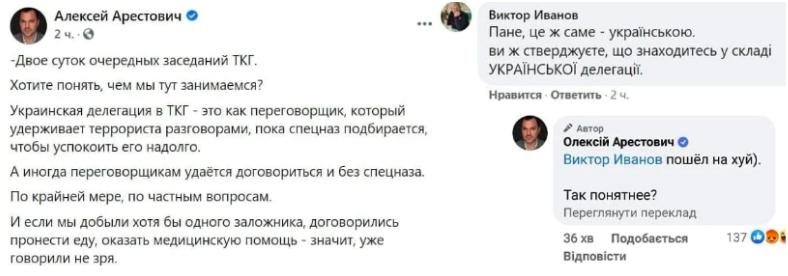 Арестович прокоментував свою нецензурну лайку в Мережі