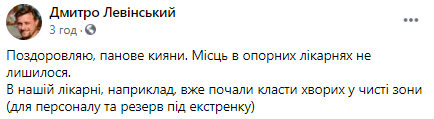 В коронавирусных больницах Киева нет мест – врач