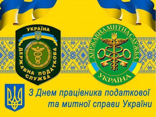 з днем податкового працівника картинки українською мовою