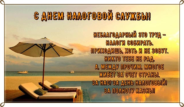 привітання листівки З Днем податкової служби України