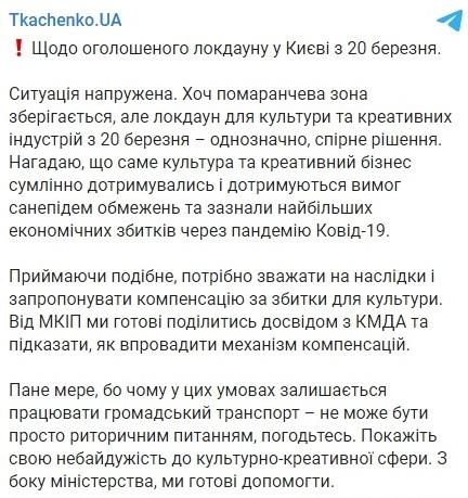 В КМУ потребовали от Кличко компенсации за убытки из-за локдауна в Киеве