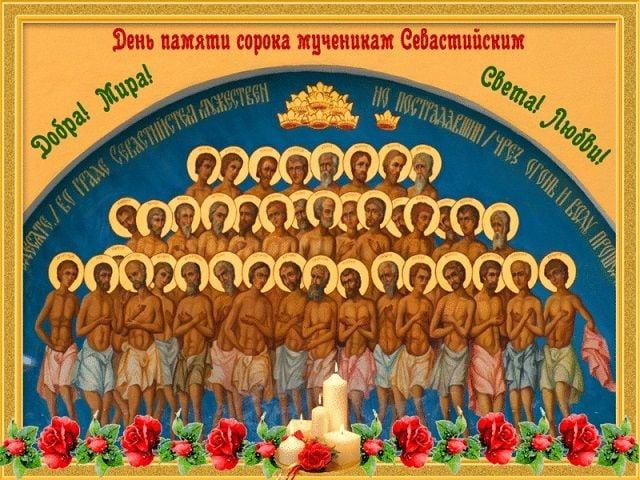 открытки с праздником 40 святых
