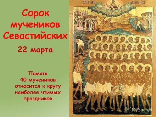 40 святых праздник открытки