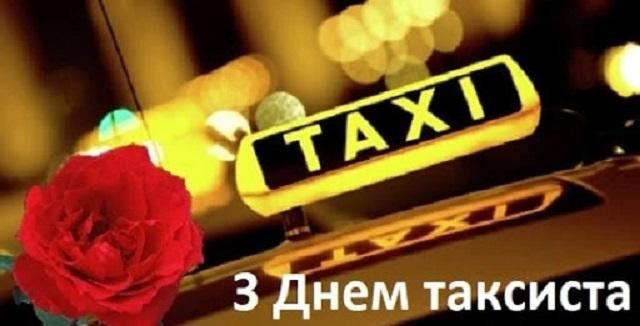 красиві картинки день таксиста