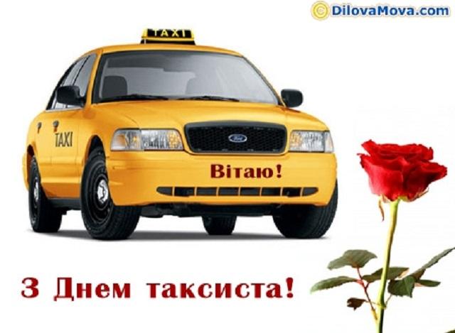 день таксиста листівка прикольна