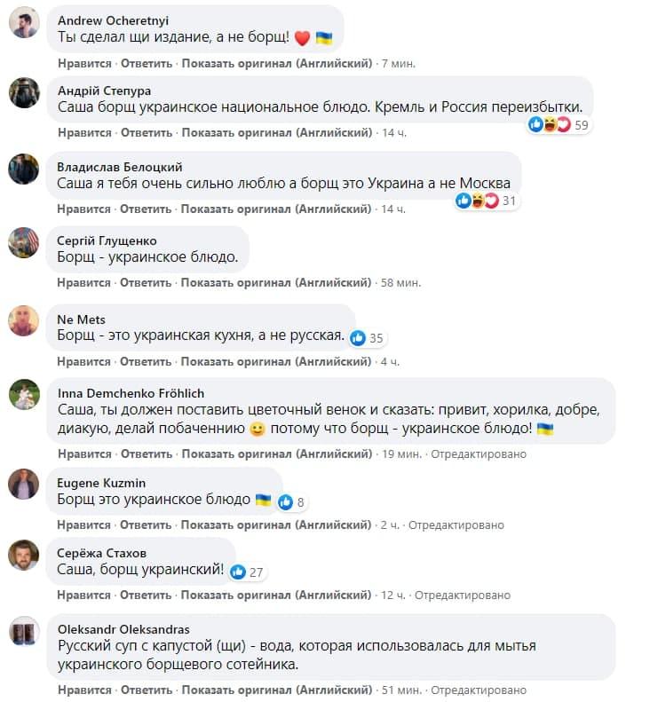 Чий борщ Саша Грей своїм борщем обурила українців