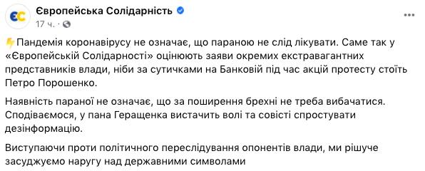 У Зеленського розповіли, хто стоїть за протестами на підтримку Стерненка
